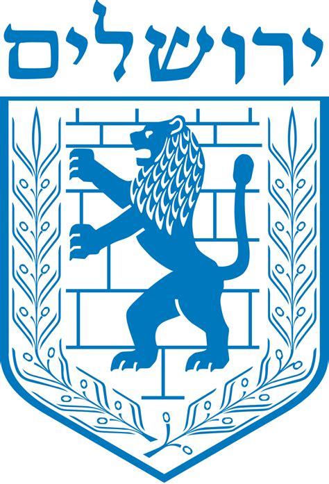 סמל העיר ירושלים